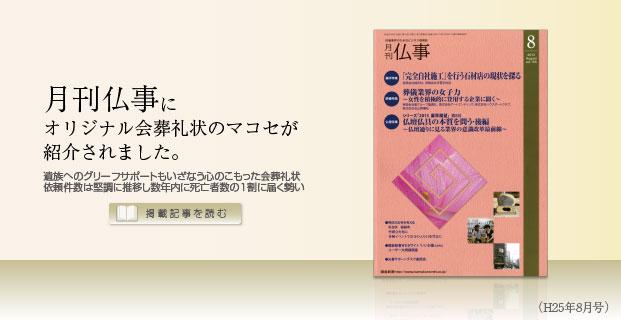butsuji-web