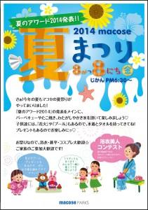 macose夏祭り-A4-01