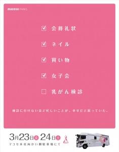 乳がんポスター