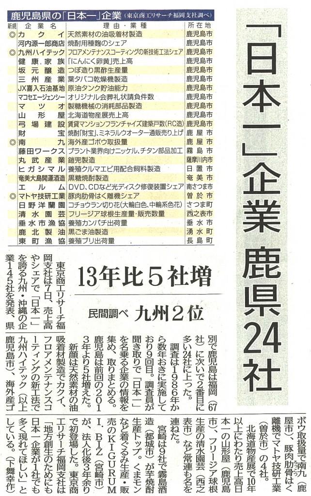 2016_japan_No1-2